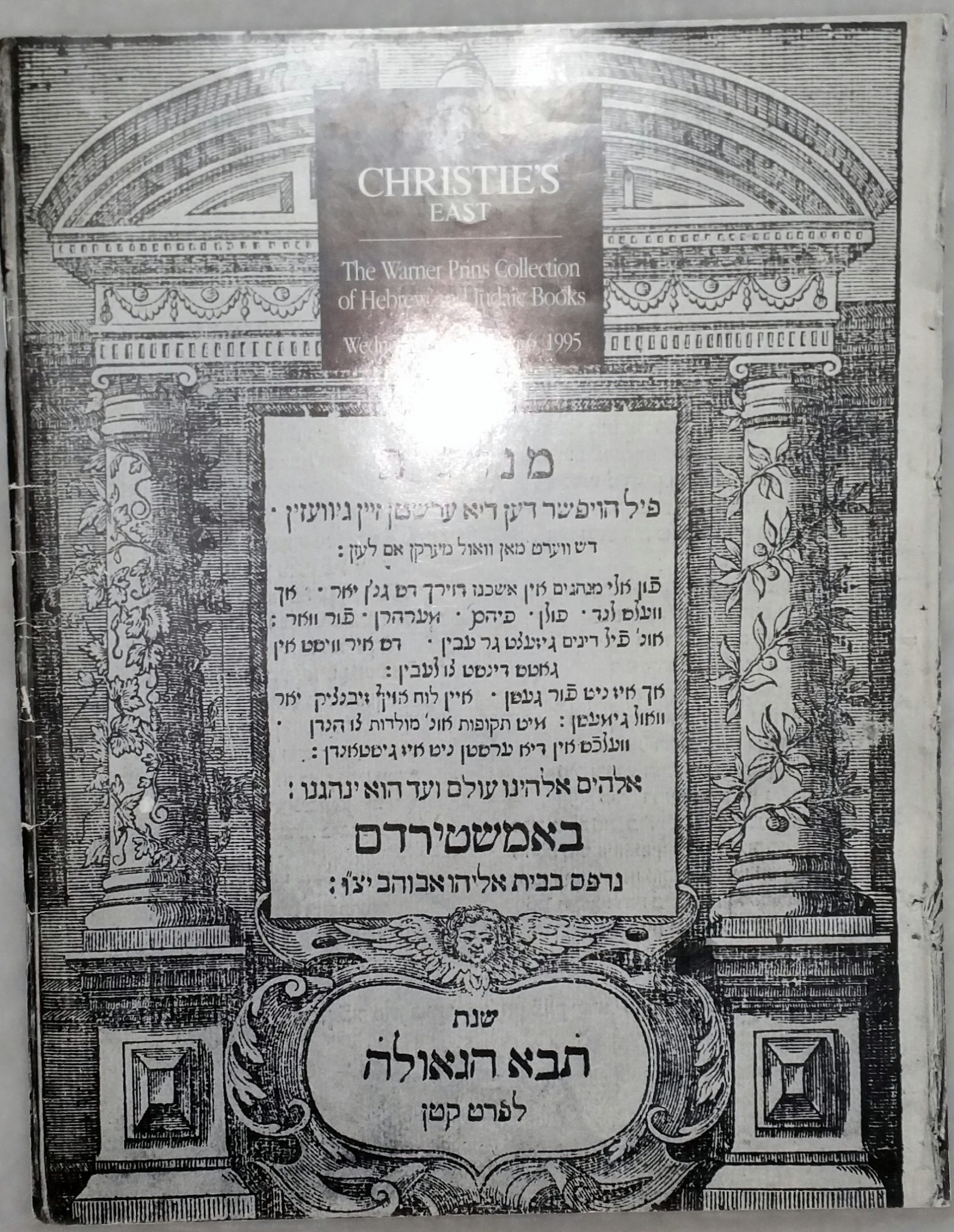 Image for The Warner Prins Collection of Hebrew and Judaic Books (Christie's East Auction Catalogue for Wednesday, December 6, 1995)